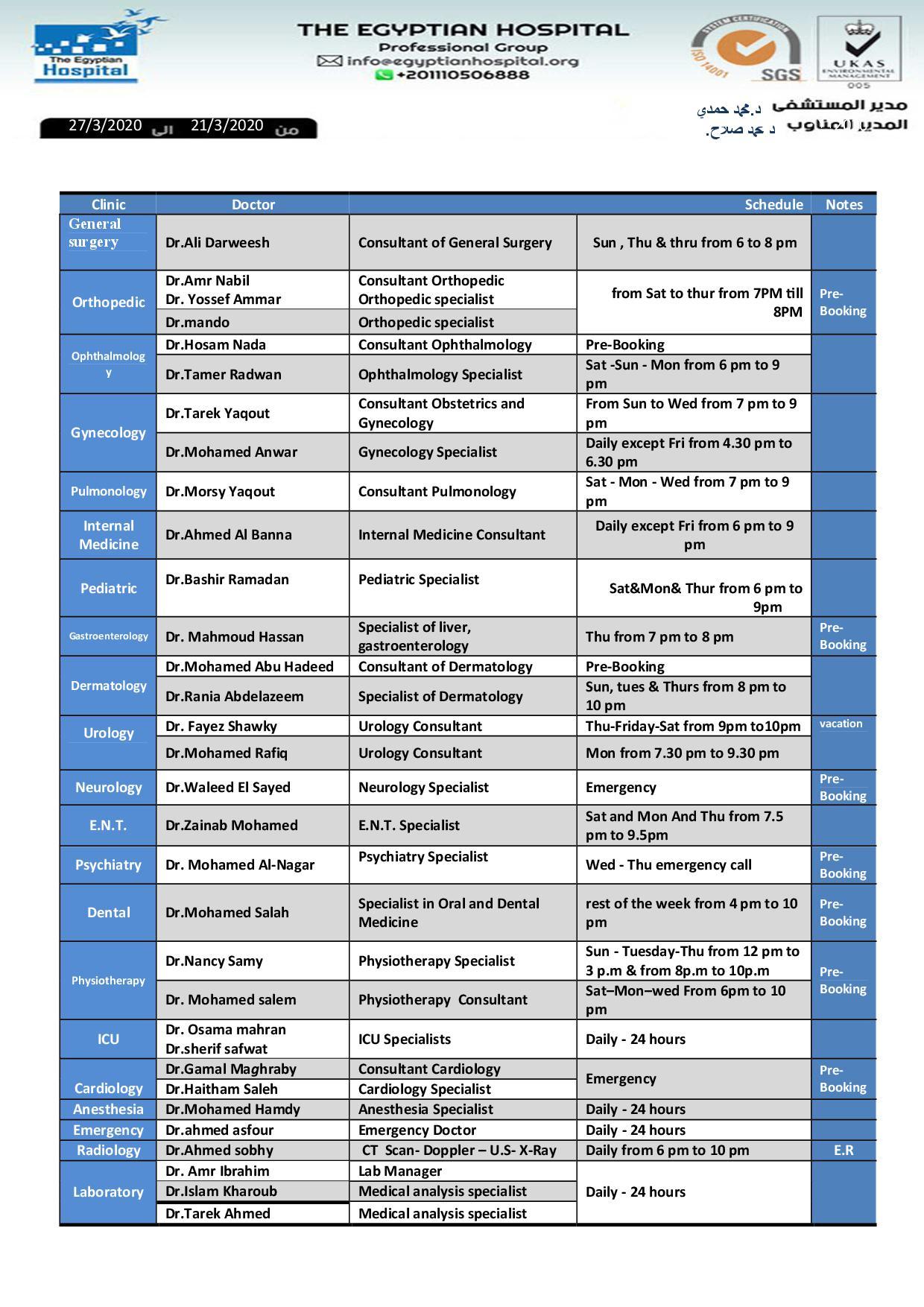 جدول العيادات AR-EN 2)
